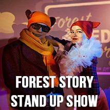 ДЕТСКОЕ STAND UP SHOW FOREST STORY